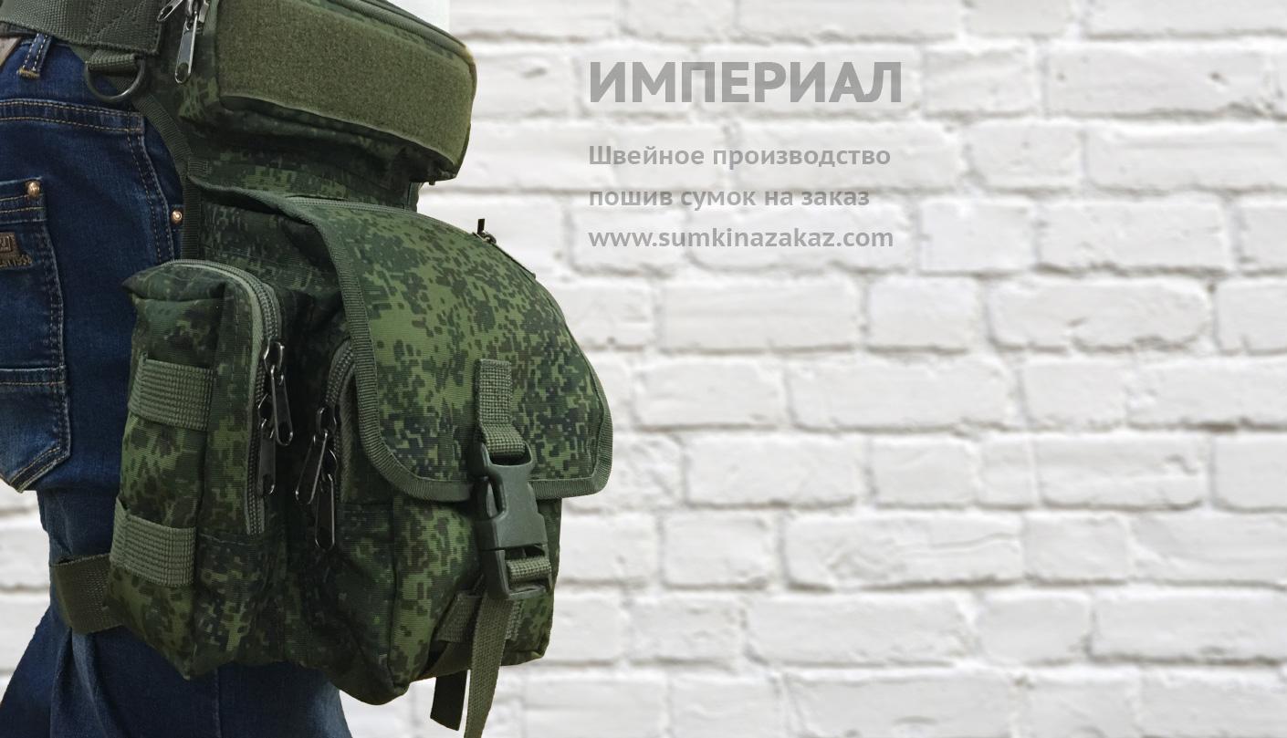 ace3a934c77f Сумка на бедро водооталкивающий материал «Кондор»Пошив и продажа оптом в СПб