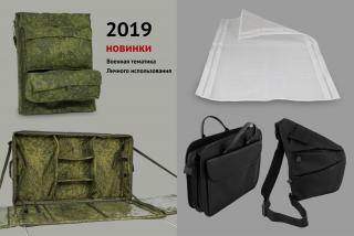 2a6cfccfae9a 22.04.2019 Новые модели экипировки и сумок личного использования 2019